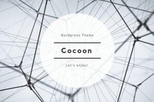WPテーマ「Cocoon」が無料とは思えないぐらい優秀すぎる件