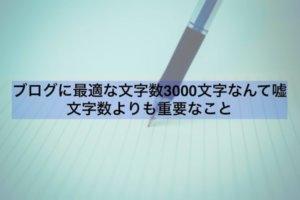 ブログに最適な文字数3000文字なんて嘘:文字数よりも重要なこと【毎日更新194】