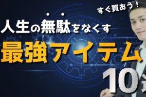 マコなり社長のYouTubeを見てミニマリストと思った:無駄を無くす【毎日更新205】
