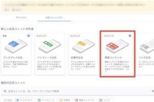 ブログでグーグルアドセンスの関連コンテンツユニットが使える要件とは?【毎日更新266】