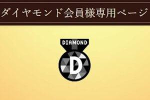楽天ダイヤモンド会員のメリットや特典は?キープする条件は難しい?【毎日更新251】
