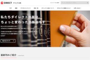 ダイレクト出版に21万円以上も投資した私が評判を解説:返金保証は?【毎日更新330】