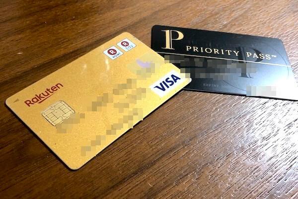 楽天 プレミアム カード メリット
