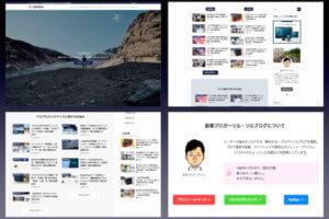 SWELLトップページをサイト風にカスタマイズする方法:ブロックを利用